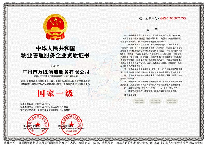 物业管理服务企业资质证书