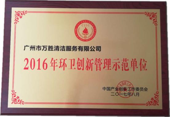 2016年环卫创新管理示范单位