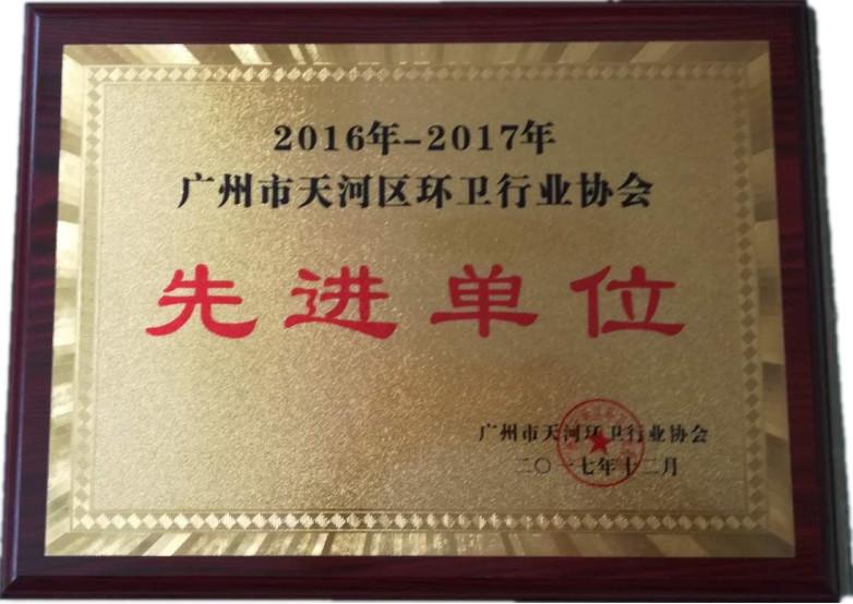 2016年-2017年广州市天河区先进单位
