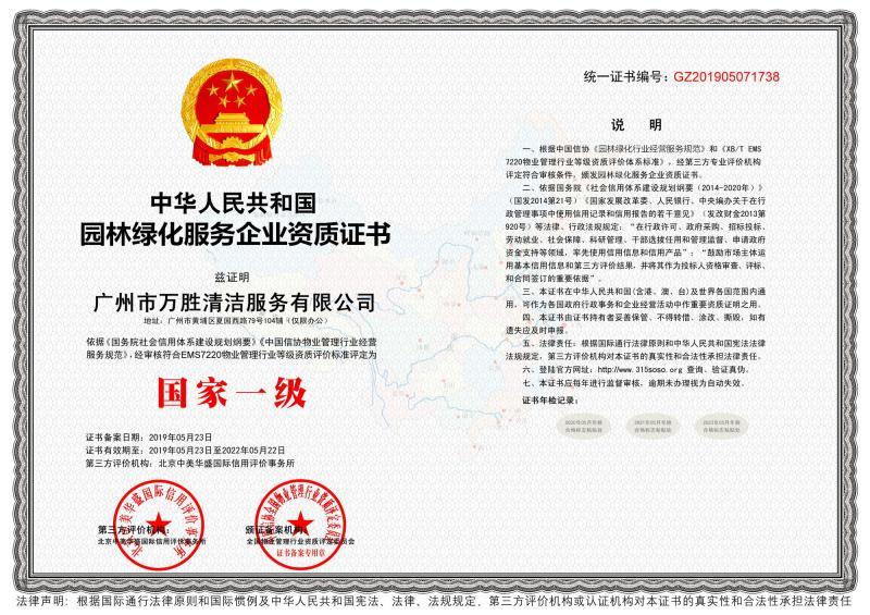 园林绿化服务企业资质证书