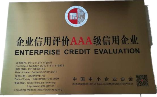 企业信用评级AAA级信用企业