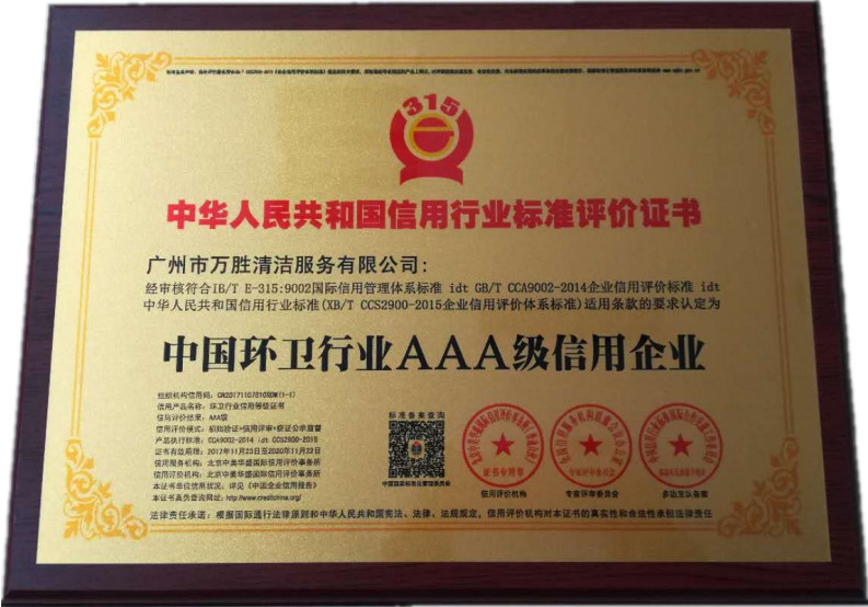 中国环卫行业AAA级信用企业
