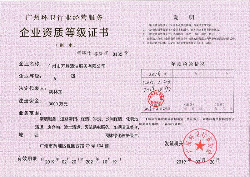 环卫行业企业资质A级证书